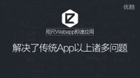 Webapp公开课