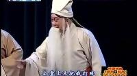 豫剧芝麻官下江南全场(金不换 徐福先)