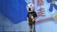 暴走漫画—暴走大事件 第二季:暴走大事件 08_超清