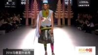 时尚中国 160820