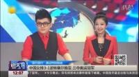 健康丰胸方法酒酿蛋总代琦琦分享中国女排夺冠