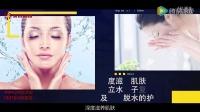 2016年8月20日聚米集团全球新品发布会-婧氏活氧沁肌爆水乳