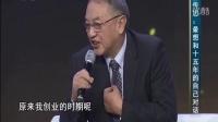 对话十五年下 马云马化腾躺枪被批评没有文化 王健林柳传志雷军陈安之徐鹤宁推荐