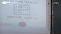 人教版初中化学九上《课题1 爱护水资源》天津李春玲