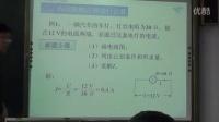 人教版初中物理九年级《欧姆定律》山东赵德华