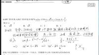 2016文科数学通讲(一)全国卷I
