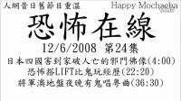 恐怖在� 2008-06-12 第24集 恐怖搭LIFT比鬼玩��v 地�P夜半�曲� 日本