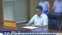 武警工程大学与省旅游集团签署军民融合发展运输保障协议
