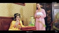 棒女郎o2o团队第一部微电影《棒女郎之梦回唐朝》第二回:相知
