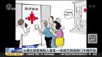 法制日报:民政部曝光尿疗协会  数千人谈喝尿心得 上海早晨 160823