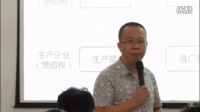 2016.8.22徐志勇-营改增税务筹划策略_高清