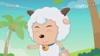 [动画大放映]《喜羊羊与灰太狼之羊羊小侦探》 第14集 最好的礼物