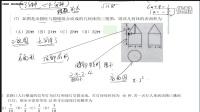 2016文科数学通讲(一)全国卷II