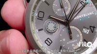 寸镜|每日玩表—MONTBLANC万宝龙时光行者世界标准时间计时码表