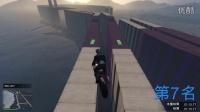 【killer熊】GTA5线上日常之特技竞赛