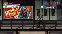 【希辛伦】双截龙之彩虹 力量型真龙暴风KICK 娱乐解说通关 01a