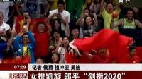 """女排凯旋  郎平""""剑指2020"""" 北京您早 160824"""
