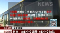 北京:8条公交调线  7条公交加站  北京您早 160824