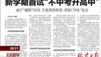 """北京日报:新学期首试""""不中考升高中"""" 北京您早 160824"""
