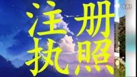 苏州营业执照注册代理营业执照年检流程2014翻译服务有限公司 咨询13338001332----c9xzz