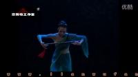 第十届桃李杯民族民间舞青年女子独舞《竹音瑟瑟》