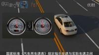 一分鍾告訴你爲什麽時速表顯示車速大于實際車速