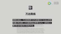 GuruTube丨王建林疯狂并购,万达的影视帝国有多大野心_(new)