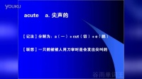 速记单词的方法视频百词斩安卓版下载英语如何背单词acute