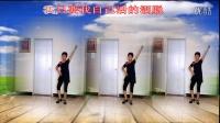 东方女子广场舞《笑到最后》编舞;太湖一莲