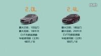 【购车300秒】2016款广本雅阁车型解析 车船税
