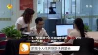 湖南个人住房贷款快速增长 160825 午间新闻