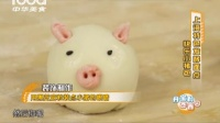 《丹宝利面香园》第1期小猪包、麻蓉养生包