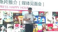 现场 中国国际影视展在京开幕    曲江新片聚集鲜肉吸引眼球