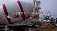 平凉5方混凝土搅拌车价格表后八轮江淮混凝土车配件沧州市小型搅拌车视频