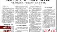 """北京日报:规划中的""""P+R""""  三成多""""泡了汤"""" 北京您早 160826"""