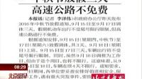 北京青年报:中秋节放假三天  高速公路不免费 北京您早 160826