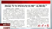 """北京日报:海淀今年四环内实现""""无煤化"""" 北京您早 160826"""