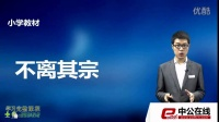 教师招聘面试-小学英语说课+答辩-赵斌-1_(new)