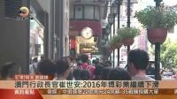 亞太商情 澳門博彩業風光不再  寒冬何時度過? 2015-11-19