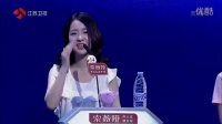 """缘来非诚勿扰 20160507 黄澜曝""""爱慕""""黄磊 现场支招交流障碍男嘉宾"""