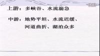 人教版八年级地理《长江》名师微型课 广东李甜甜