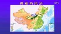 人教版八年级地理《走向世界的中国》名师微型课 广东李甜甜