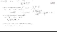 2016文科数学通讲(一)北京卷