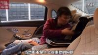 ams车评网夏东评车 迈巴赫S600 冰箱