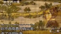歌曲:秋天的玫瑰-陈瑞