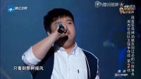 杰伦表弟PK单良,费玉清深情演唱汪峰摇滚笑翻全场中国新歌声