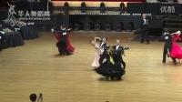 2016年黑池舞蹈节(中国)世界公开赛国际公开业余组摩登第二轮华尔兹2