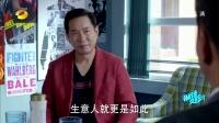 麻辣变形计 TV版 麻辣变形计 30 关啸迎战以一挑二
