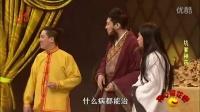2016 沈腾马丽小品《坑爹神药》开心麻花小品