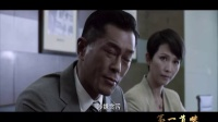 第一首映--反贪风暴2  三雄特辑